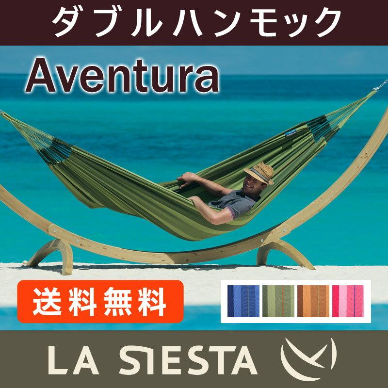 La Siesta AVENTURA/ラシエスタ アーベントゥーラ ハンモック 2人用【AVH16】 グランピング リノベーション 室内 屋外 吊り