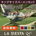 【即納】ラシエスタ バー付きハンモック(クッション付属) カリフォルニア キングサイズ【CFR14】La Siesta CALIFORN…