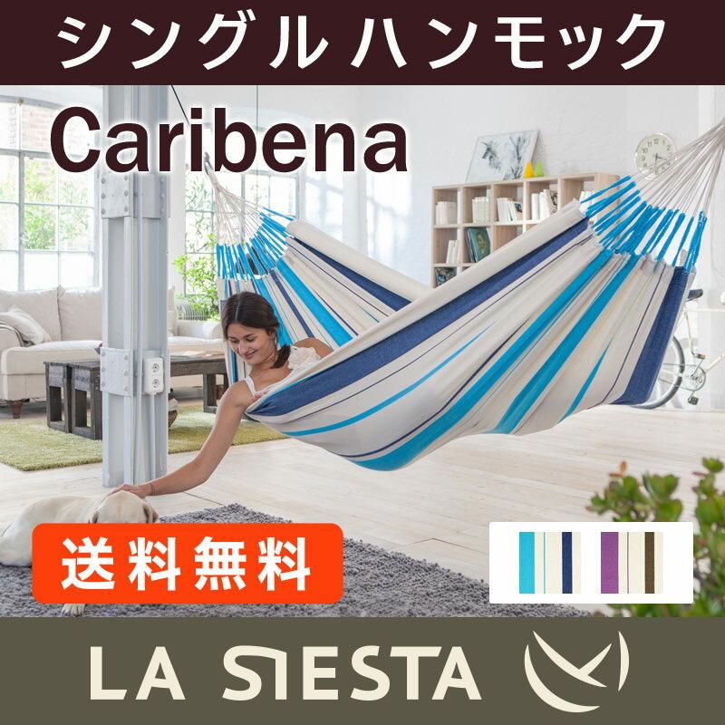 La Siesta CARIBENA/ラシエスタ カリベーニャ ハンモック 1人用【CIH14】 グランピング リノベーション 室内 屋外 吊り