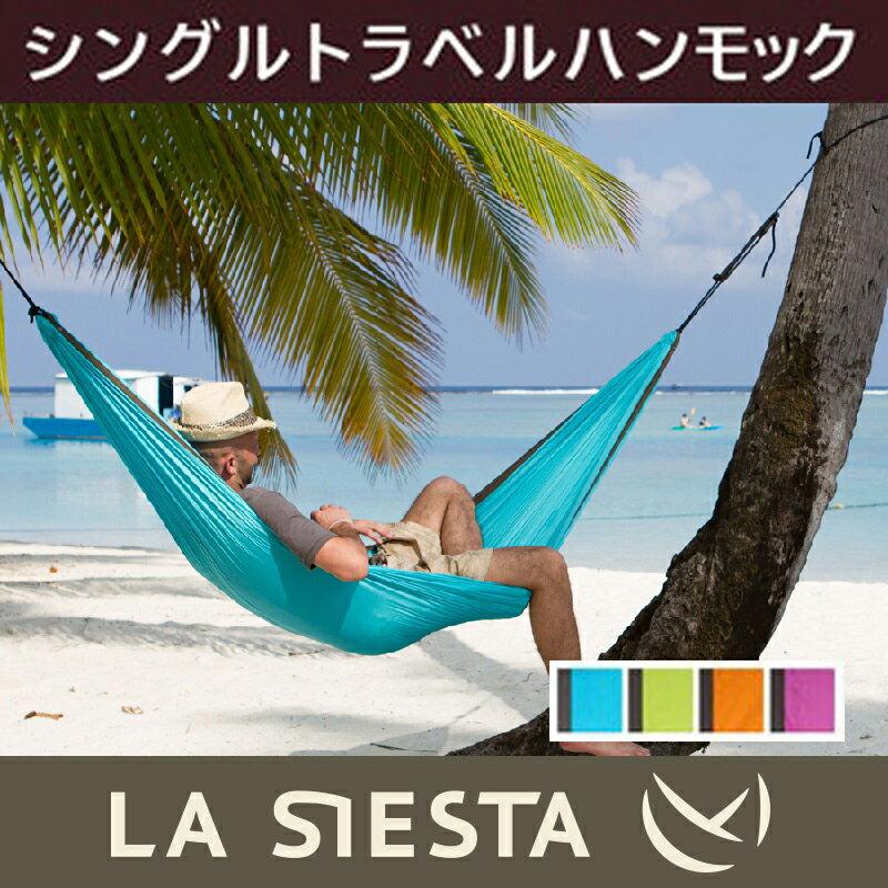 La Siesta COLIBRI/ラシエスタ コリブリ トラベルハンモック 1人用【CLH15】 キャンプ アウトドア グランピング 屋外 リゾート