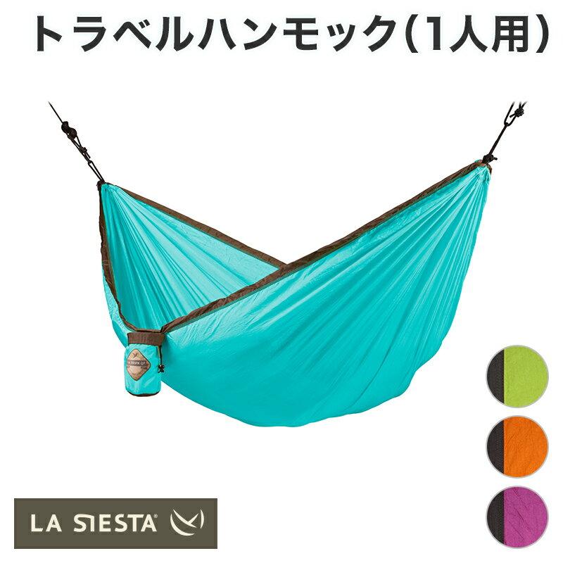 SALE!La Siesta COLIBRI/ラシエスタ コリブリ トラベルハンモック 1人用【CLH15】 キャンプ アウトドア グランピング 屋外 リゾート