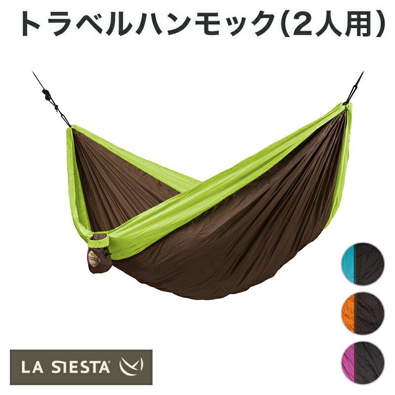 SALE!La Siesta COLIBRI/ラシエスタ コリブリ トラベルハンモック 2人用【CLH20】 キャンプ アウトドア グランピング 屋外 リゾート