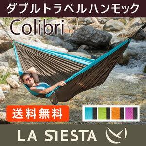 La Siesta COLIBRI/ラシエスタ コリブリ トラベルハンモック 2人用【CLH20】 キャンプ アウトドア グランピング 屋外 リゾート