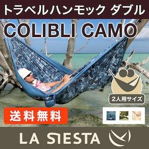 La Siesta COLIBRI CAMO/ラシエスタ コリブリ カモ トラベルハンモック 2人用【CLH20-C】 キャンプ アウトドア グランピング 屋外 リゾート
