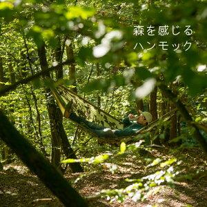 森のダブルハンモック