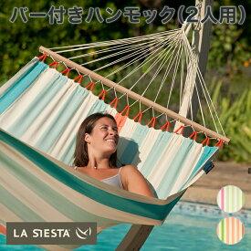 La Siesta COLADA /ラシエスタ コラーダ バーハンモック 2人用【COR14】 グランピング リノベーション 室内 屋外 吊り