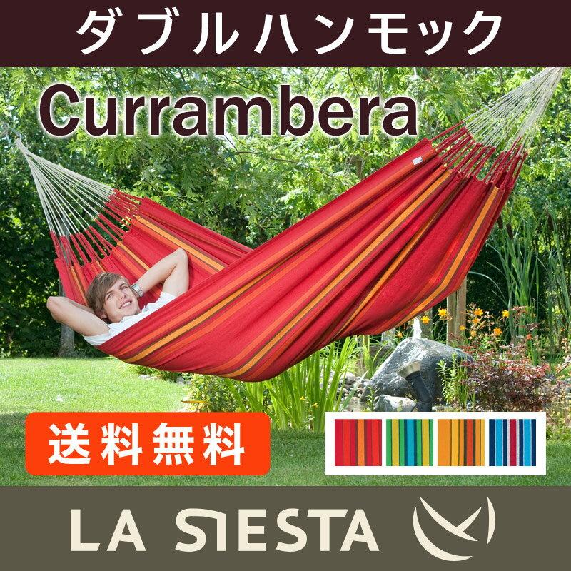 La Siesta CURRAMBERA/ラシエスタ クランベラ ハンモック 2人用【CUH16】 グランピング リノベーション 室内 屋外 吊り