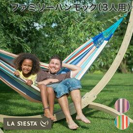 La Siesta DOMINGO/ラシエスタ ドミンゴ ハンモック 3人用【DOH18】 グランピング リノベーション 室内 屋外 吊り
