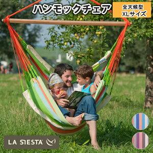 【ドイツメーカー・コロンビア産】La Siesta DOMINGO/ラシエスタ ドミンゴ ハンモックチェア 3人用【DOL21】 グランピング リノベーション 室内 屋外 吊り