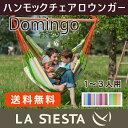 【即納】ラシエスタ ハンモックチェア ロウンガー ドミンゴ【DOL21】La Siesta DOMINGO 室内 屋外【90日保証】【正規品】グランピング