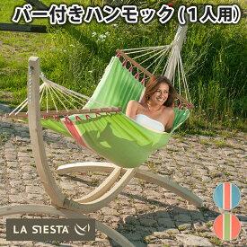 La Siesta FRUTA/ラシエスタ フルータ バーハンモック 1人用【FRR11】
