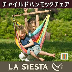 La Siesta IRI/ラシエスタ イリ 子供用ハンモックチェア 1人用【IRC11】 グランピング リノベーション 室内 屋外 吊り