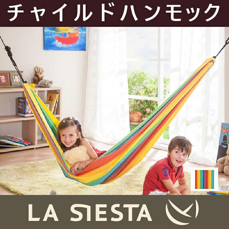 La Siesta IRI/ラシエスタ イリ 子供用ハンモック 1人用【IRH11】 グランピング リノベーション 室内 屋外 吊り