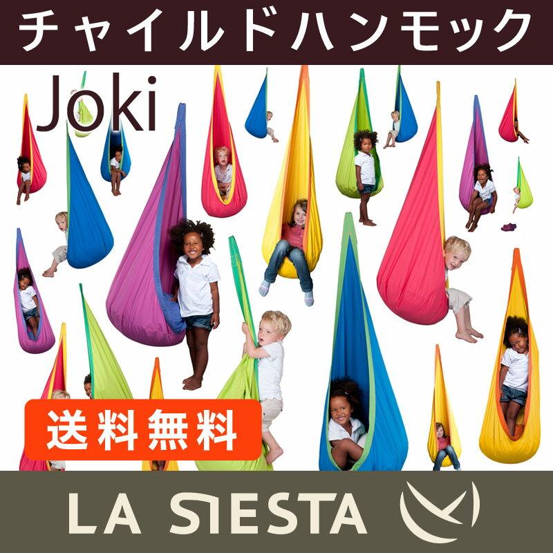 La Siesta JOKI/ラシエスタ ヨキ 子供用ハンギングチェア 1人用 【JOD70】 グランピング リノベーション 室内 屋外 遊び 吊り
