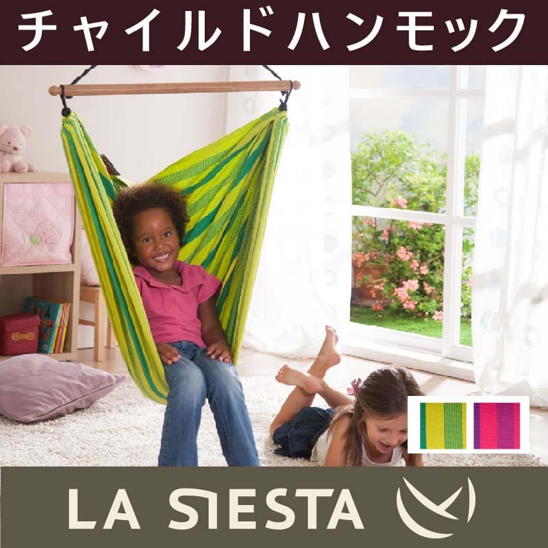 La Siesta LORI/ラシエスタ ロリ 子供用ハンモックチェア 1人用 【LOC11】 グランピング リノベーション 室内 屋外 吊り