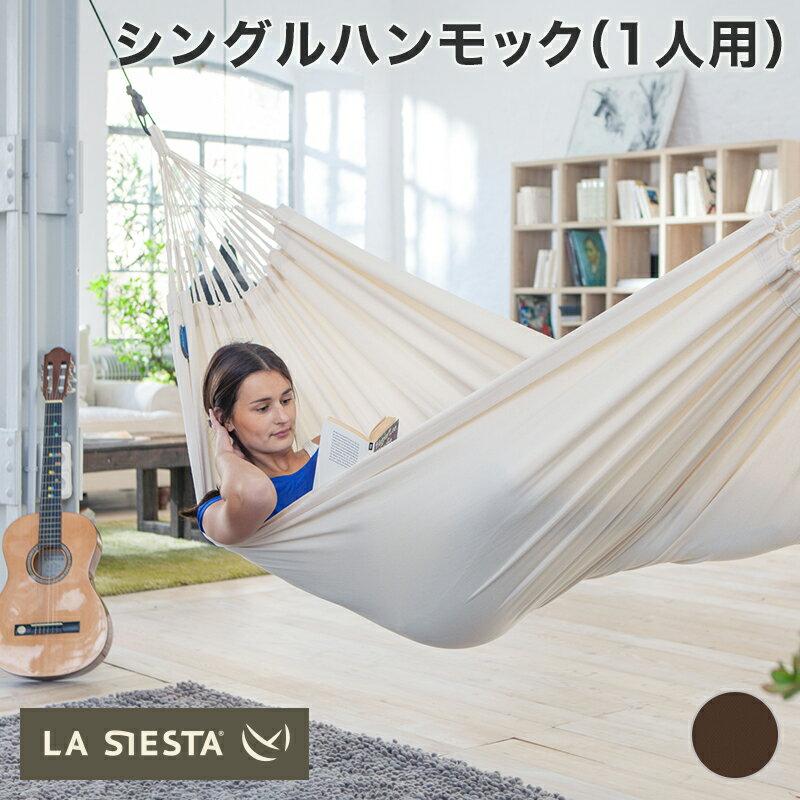 La Siesta MODESTA/ラシエスタ モデスタ ハンモック 1人用【MOH14】 グランピング リノベーション 室内 屋外 吊り