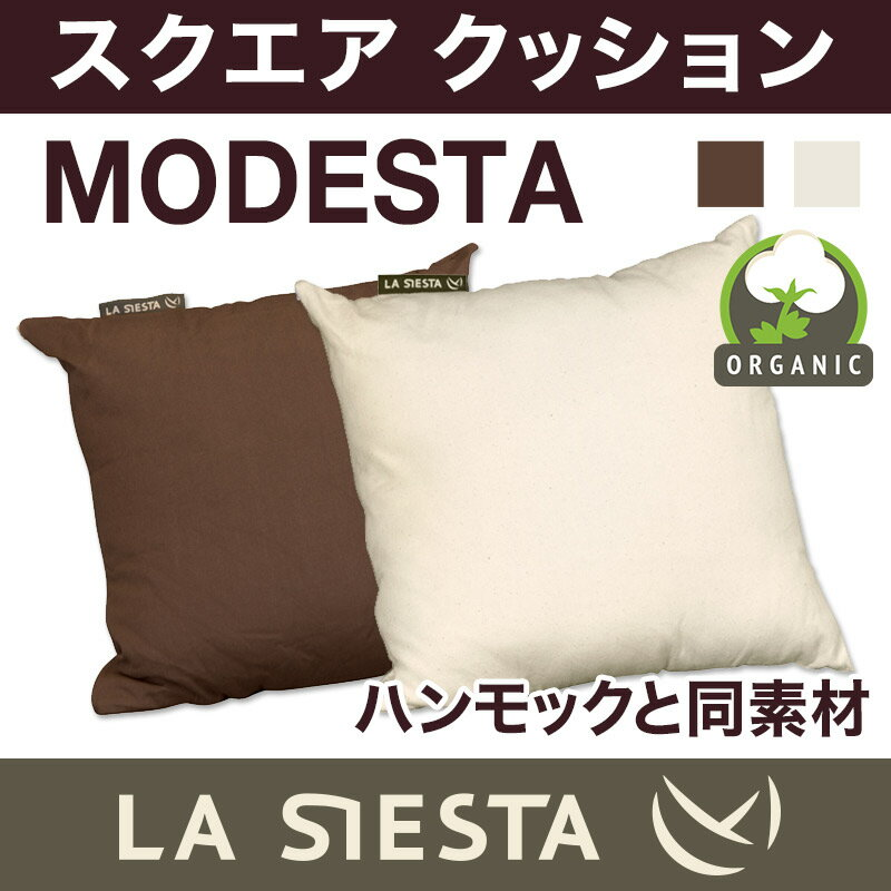 La Siesta ラシエスタ スクエアクッション モデスタ/Cotton Hammock Pillow【MOP5S】