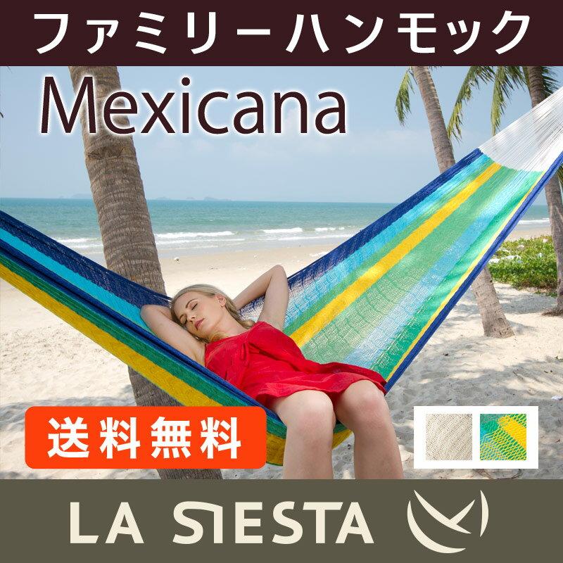 La Siesta MEXICANA/ラシエスタ メキシカーナ ハンモック 3人用【MXH24】 グランピング リノベーション 室内 屋外 吊り