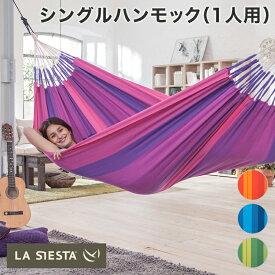 La Siesta ORQUIDEA/ラシエスタ オルキデア ハンモック 1人用【ORH14】 グランピング リノベーション 室内 屋外 吊り