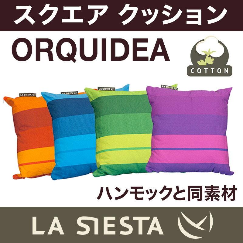 La Siesta ラシエスタ スクエアクッション オルキデア/Cotton Hammock Pillow【ORP5S】