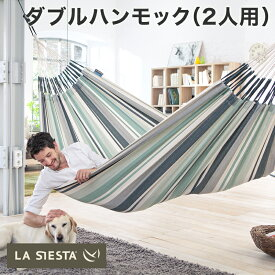 La Siesta PALOMA/ラシエスタ パロマ ハンモック 2人用【PAH16】 グランピング リノベーション 室内 屋外 吊り