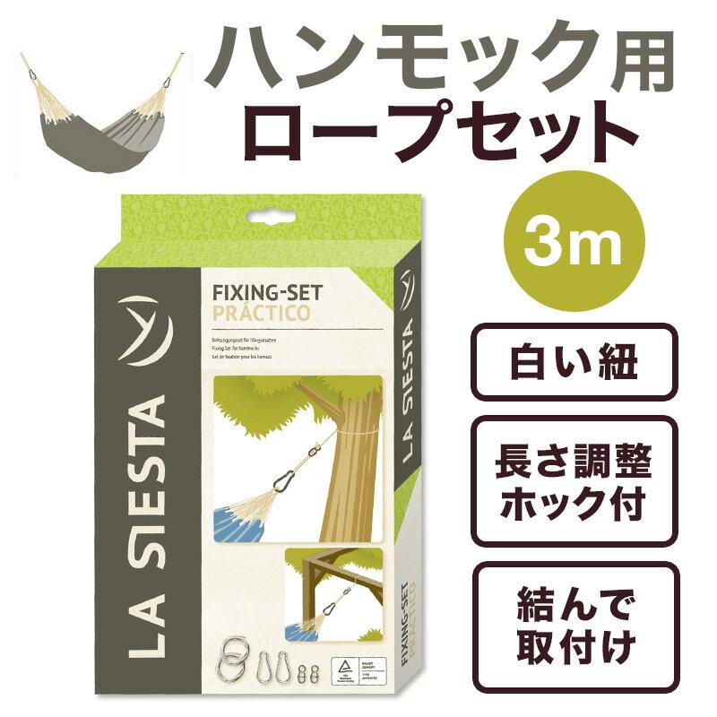 La Siesta ラシエスタ ハンモック用フィクシングセット ロープ(白)3m 【PR-06】