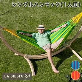 La Siesta SONRISA/ラシエスタ ソンリサ ハンモック 1人用【SNH14】 グランピング リノベーション 室内 屋外 吊り