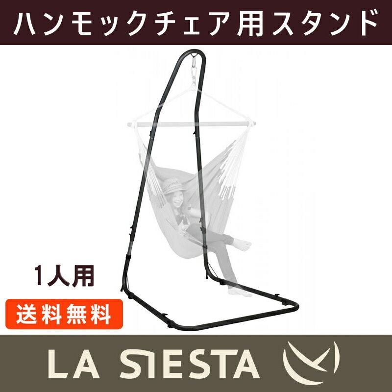 La Siesta MEDITERRANEO/ラシエスタ メディテラネオ 自立式ハンモック用スタンド 1人用【MEA12-9】 グランピング リノベーション 室内 屋外 吊り