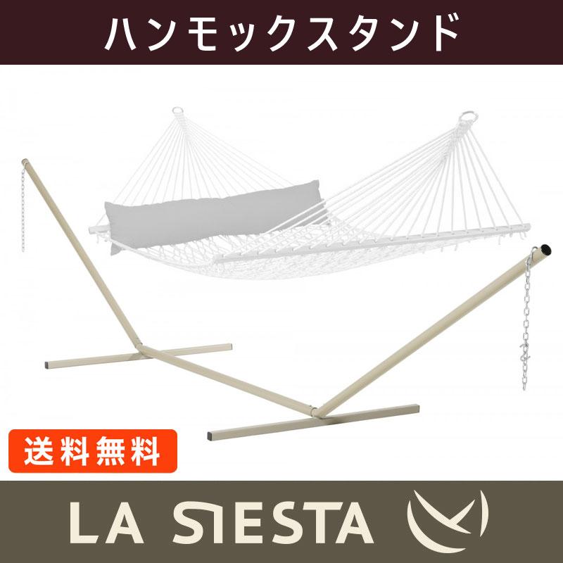 La Siesta OCEANO/ラシエスタ オセアノ バーハンモックキングサイズ専用 自立式ハンモック用スタンド 3人用【NMS20-1】 グランピング リノベーション 室内 屋外 吊り