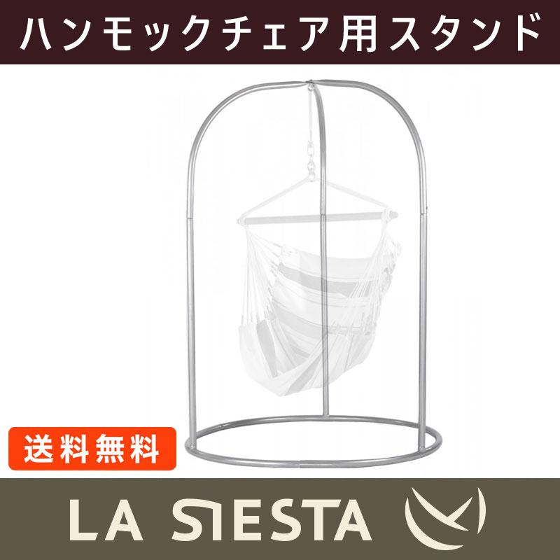 La Siesta ROMANO/ラシエスタ ロマノ 自立式ハンモックチェア用スタンド 3人用【ROA16-8】 グランピング リノベーション 室内 屋外 吊り