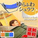 自立式ハンモック用シュラフ ゆらふわシュラフ 寝袋利用OK ハンモックはハンモック屋で ハンモックロング&ノーマルサ…