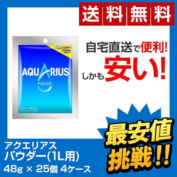 【全国送料無料】アクエリアス 48gパウダー 1L用(25個×4ケース) AQUARIUS 48G 25個 コカ・コーラ スポーツ飲料 粉末