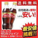 【全国送料無料】コカ・コーラ ゼロカフェイン 500mlペットボトル(24本×1ケース) コカコーラ Coca-Cola zero 500mL 24本 コカ・コ...