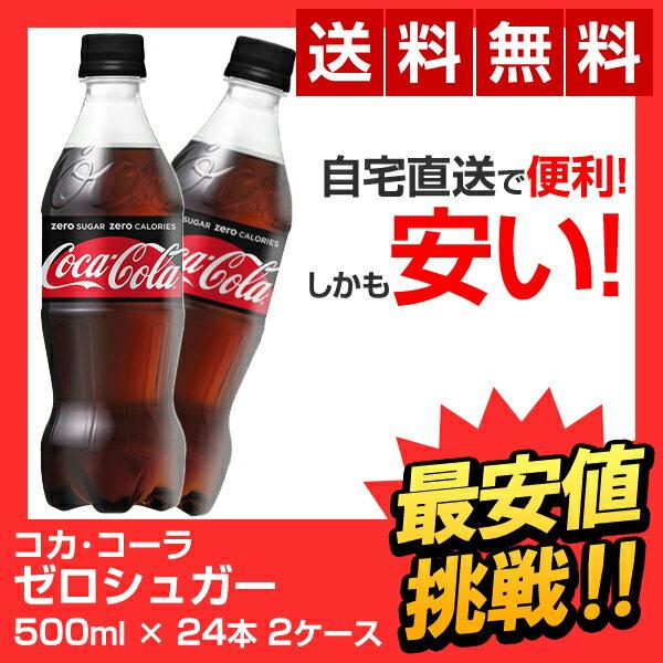 【全国送料無料】コカ・コーラ ゼロシュガー 500mlペットボトル(24本×2ケース) コカコーラ Coca-Cola zero 500ml 24本 コカ・コーラ コーラ