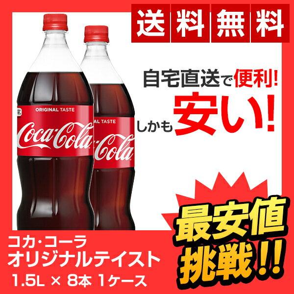 【全国送料無料】コカ・コーラ オリジナルテイスト 1.5Lペットボトル(8本×1ケース) Coca-Cola 1.5 8本 コカコーラ コーラ 炭酸飲料