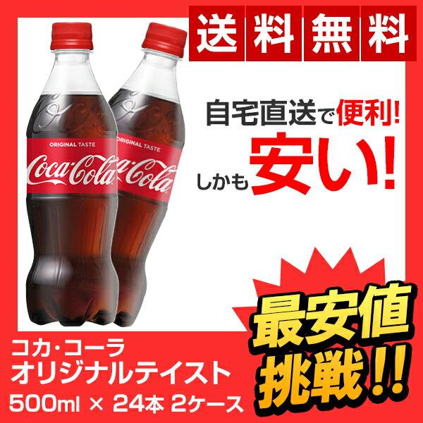 【全国送料無料】コカ・コーラ オリジナルテイスト 500mlペットボトル(24本×2ケース) コカコーラ Coca-Cola 500ml 24本 コカ・コーラ コーラ