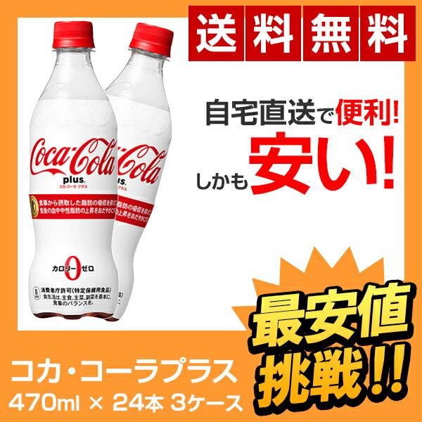 【全国送料無料】コカ・コーラ プラス 470mlペットボトル(24本×3ケース) Coca-Cola 470mL 24本 コカコーラ コーラ 炭酸飲料 トクホ
