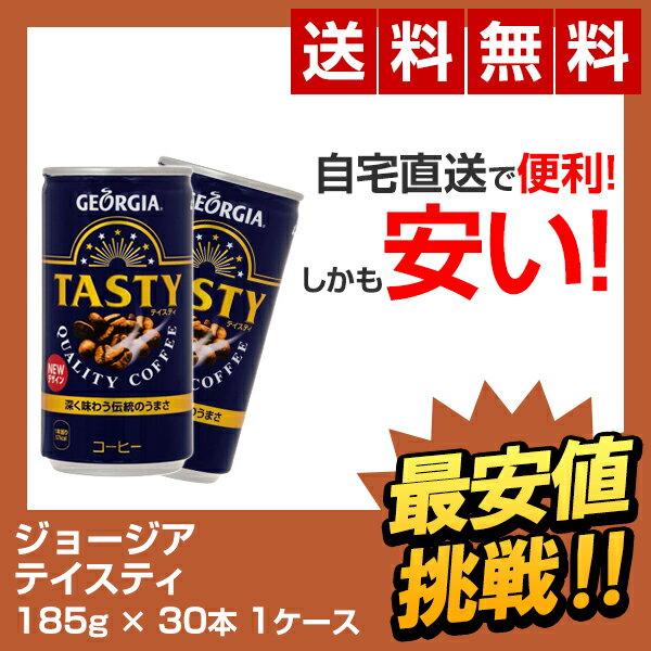【全国送料無料】ジョージア テイスティ 185g缶(30本×1ケース) GEORGIA TASTY 185G 30本 コカ・コーラ コーヒー