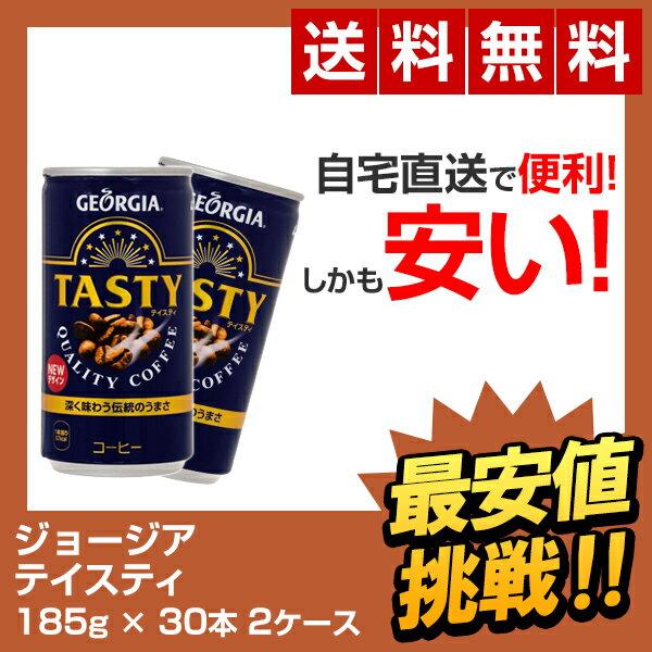 【全国送料無料】ジョージア テイスティ 185g缶(30本×2ケース) GEORGIA TASTY 185G 30本 コカ・コーラ コーヒー