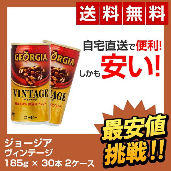 【全国送料無料】ジョージア ヴィンテージ 185g缶(30本×2ケース) GEORGIA VINTAGE 185G 30本 コカ・コーラ コーヒー