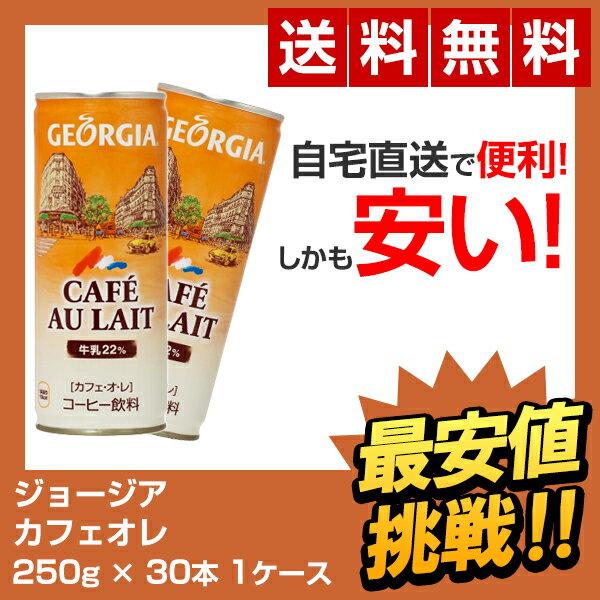 【全国送料無料】ジョージア カフェ・オ・レ 250g缶(30本×1ケース) GEORGIA カフェオレ 250G 30本 コカ・コーラ コーヒー