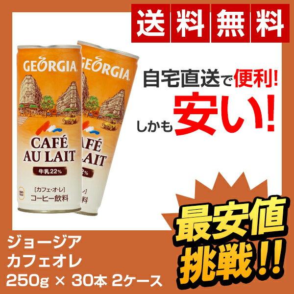 【全国送料無料】ジョージア カフェ・オ・レ 250g缶(30本×2ケース) GEORGIA カフェオレ 250G 30本 コカ・コーラ コーヒー