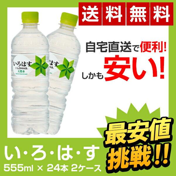 【全国送料無料】い・ろ・は・す 555mlペットボトル(24本×2ケース) いろはす I LOHAS 555mL 24本 コカ・コーラ 水 天然水