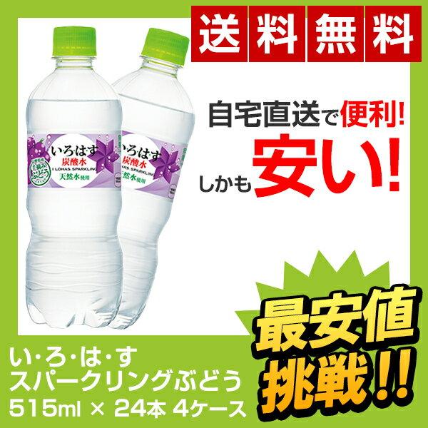 【全国送料無料】い・ろ・は・す スパークリングぶどう 515mlペットボトル(24本×4ケース) いろはす 515mL 24本 コカ・コーラ 水 炭酸