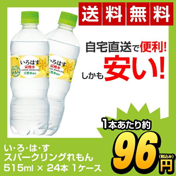 【全国送料無料】い・ろ・は・す スパークリング れもん 515mlペットボトル(24本×1ケース) いろはす レモン I LOHAS SPARKLING 515mL 24本 コカ・コーラ 水 炭酸水