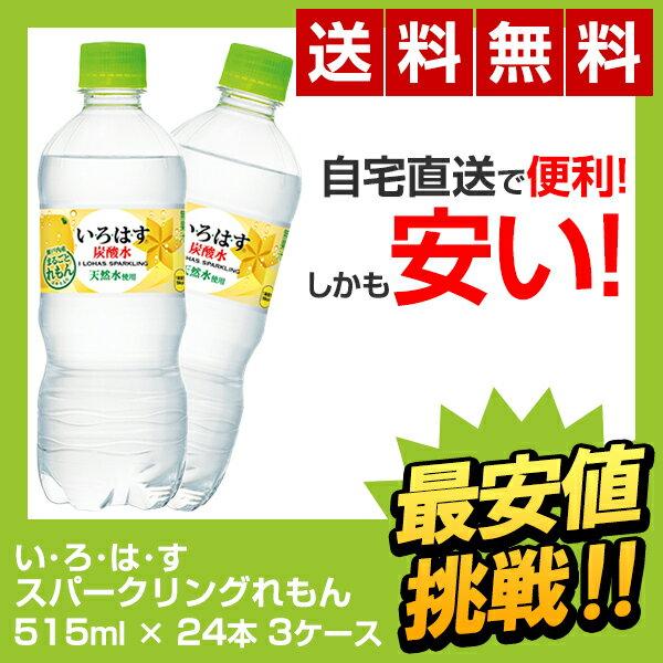 【全国送料無料】い・ろ・は・す スパークリング れもん 515mlペットボトル(24本×3ケース) いろはす レモン I LOHAS SPARKLING 515mL 24本 コカ・コーラ 水 炭酸水