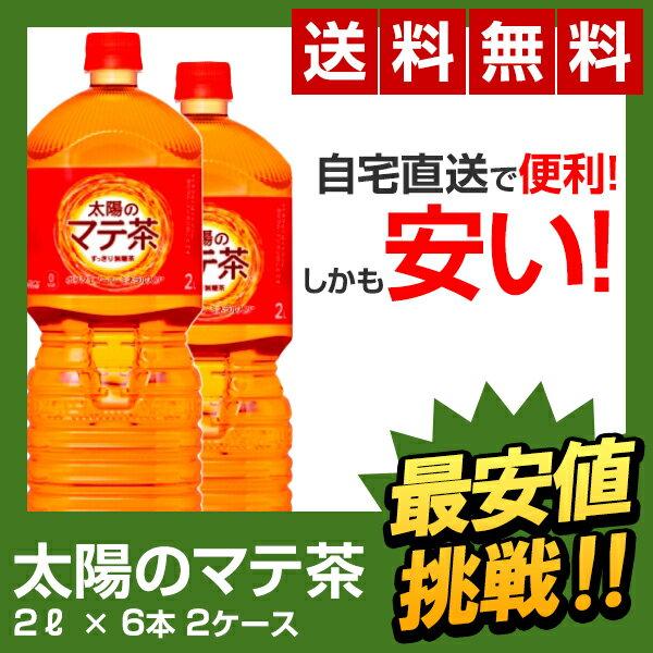 【全国送料無料】太陽のマテ茶 2Lペットボトル(6本×2ケース) たいようのマテ茶 2l 6本 コカ・コーラ お茶