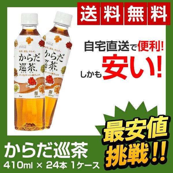 【全国送料無料】からだ巡り茶 410mlペットボトル(24本×1ケース) からだめぐり茶 410mL 24本 コカ・コーラ お茶