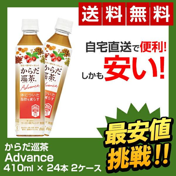 【全国送料無料】からだ巡り茶 Advance 410mlペットボトル(24本×2ケース) からだめぐり茶 アドバンス 410mL 24本 コカ・コーラ お茶