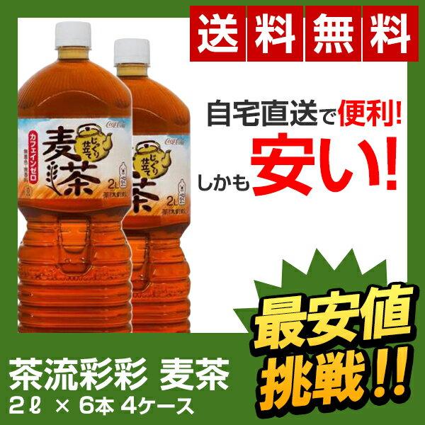 【全国送料無料】茶流彩彩 麦茶 2Lペットボトル(6本×4ケース) さりゅうさいさい 2l 6本 コカ・コーラ お茶